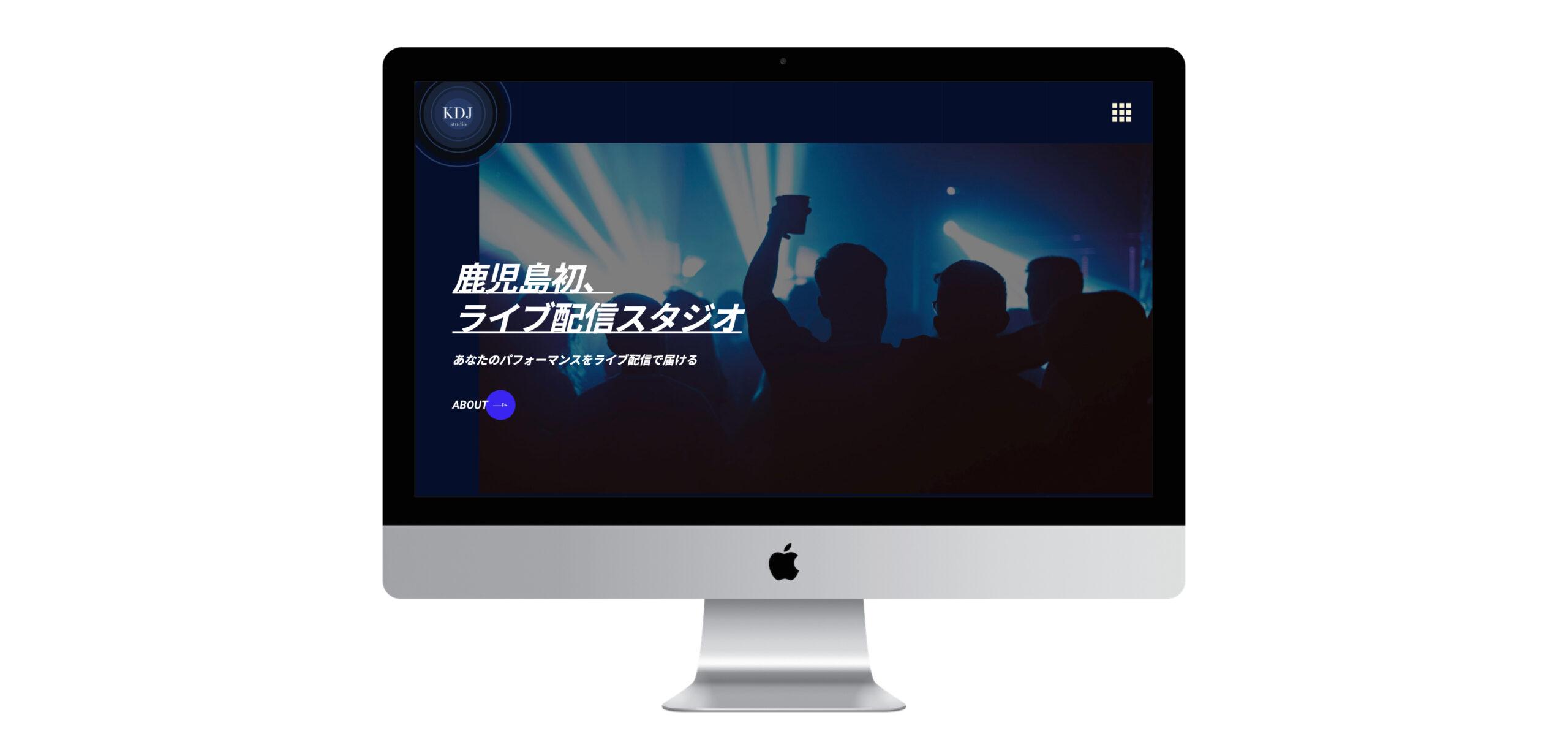 STUDIO KDJ コーポレートサイト